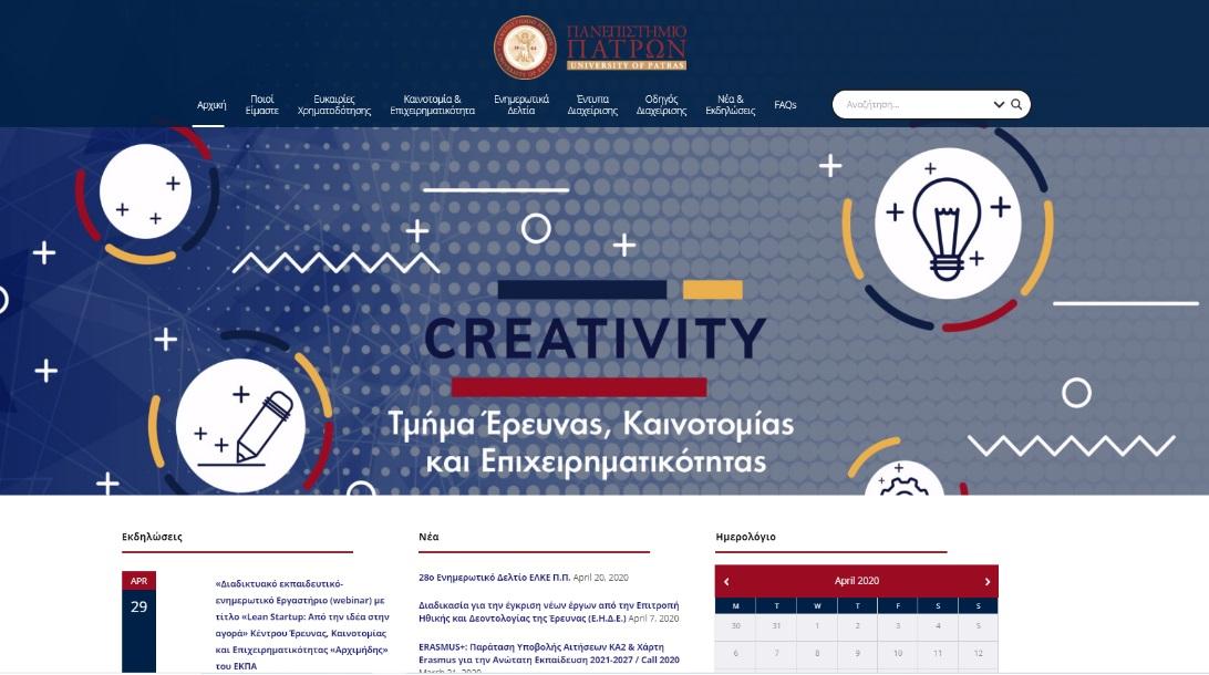 researchsupport.upatras.gr